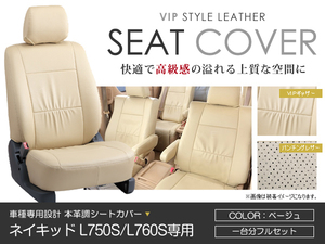 PVC レザー シートカバー ネイキッド L750S L760S 4人乗り ベージュ ダイハツ フルセット 内装 座席カバー