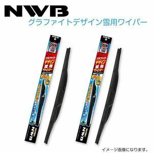 NWB グラファイトデザイン雪用ワイパー D55W D43W 三菱 ランサーエボリューション_ CZ4A H19.10~H28(2007.10~2016) ワイパー ブレード