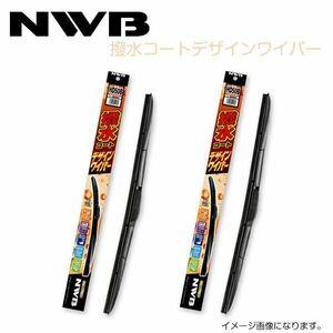 NWB 撥水コートデザインワイパー HD43B HD40B 日産 パオ PK10 S63.12~H2.10(1988.12~1990.10) ワイパー ブレード 運転席 助手席