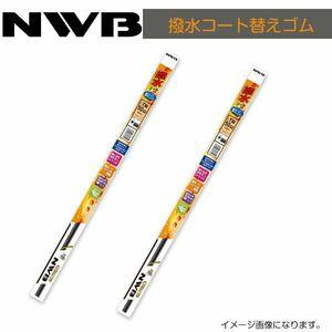 NWB 撥水コート替えゴム AW55HB TW45HB 三菱 アスパイア EA1A、EC1A、EA7A、EC7A H10.9~H14.12(1998.9~2002.12) ワイパー 替えゴム