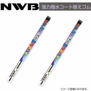 NWB 強力撥水コート替えゴム AW55HA TW45HA 三菱 アスパイア EA1A、EC1A、EA7A、EC7A H10.9~H14.12(1998.9~2002.12) ワイパー 替えゴム