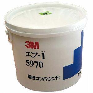 【送料無料】 3M スリーエム エフ・1細目2.8kg 3M-5970 コンパウンド 目消し 肌調整用 ねり状