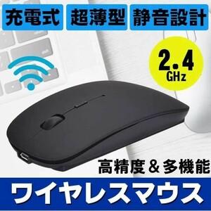 静音マウス 光学式 2.4GHz 超薄型 軽量 無音