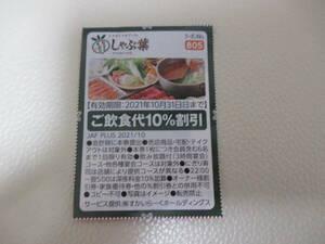 JAF しゃぶ葉 割引券 クーポン ご飲食代10%割引 有効期限10月31日(日)まで 送料63円~