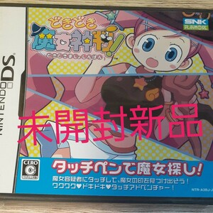 DSソフト どきどき魔女神判 未開封 どきどき魔女神判 NintendoDS