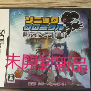DS ソニッククロニクル闇次元からの侵略者 未開封 NintendoDS ニンテンドーDS