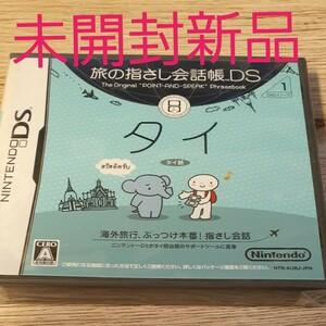 DSソフト 旅の指さし会話帳DSタイ 任天堂DS ニンテンドーDS未開封新品