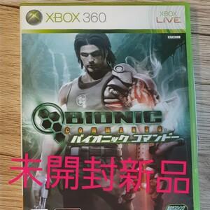 Xbox360バイオニックコマンドー未開封新品