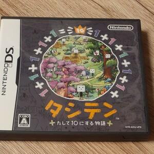 DS タシテン たして10にする物語 DSソフト Nintendo