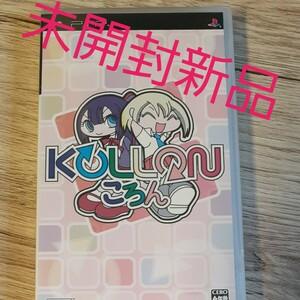 PSPソフト ころんKOLLON 未開封新品