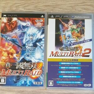 PSP体験版ソフト2本セット 真・三國無双マルチレイド&マルチレイド2