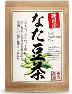 なた豆茶 国産 3g×25包 なた豆100% ( 岡山県 なたまめ茶 ナタマメ茶 ) ティーバッグ 無添加 恵み茶屋