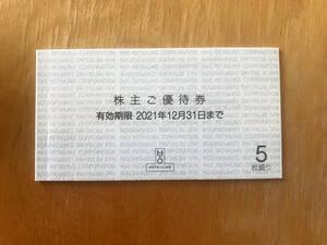 H2O エイチ・ツー・オーリテイリング 株主優待券 5枚綴り×1冊 1~2冊