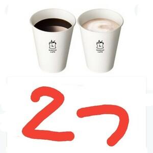 ホットカフェラテM マチカフェコーヒーM アイスコーヒーM  無料券 引換 ローソン