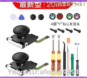 新品.)Switch NS Joy-con対応 Joy-Con for Switch コントロール 右/左 センサーE28Q