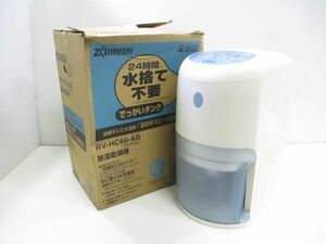 □ZOUJIRUSHI 象印 RV-HC60 除湿機(デシカント方式)衣類乾燥除湿機 物干し 脱衣室 箱付 2008年製 0407 @140 □