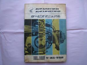 ホンダスーパーカブサービスマニュアルC50、C65