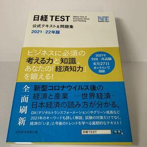 日経TEST公式テキスト&問題集 2021-22年版/日本経済新聞社