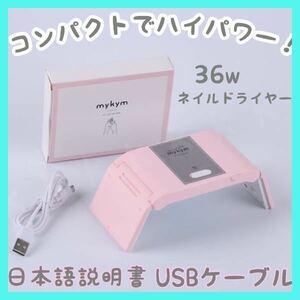 ジェルネイル UVライト LED pink