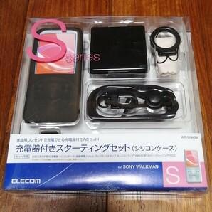 ウォークマン S750シリーズ 充電器付スターティングセット(シリコンケース)