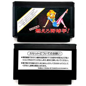 カセット版 エミちゃんの燃えろ野球拳 ファミコンFC互換