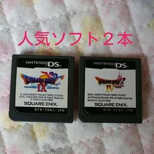 「DSソフト2本セット」ドラゴンクエストIV ドラゴンクエストIX・ 星空の守り人+ 導かれし者たち