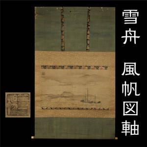 【掛軸】掛物 古書画 絵画 漢画 雪舟 風帆図軸 水墨 山水図 印あり・箱入り