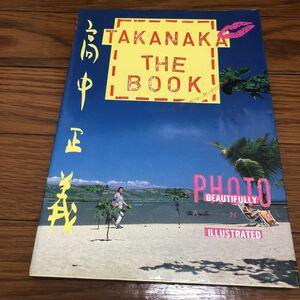 高中正義 TAKANAKA・THE・BOOK // レア本 写真集 インタビュー 対談 //