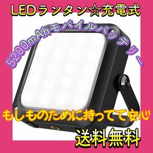 【特価】LEDランタン 充電式アウトドア 緊急時 防災