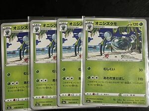 s6a★ポケカ[オニシズクモ] C イーブイヒーローズ★ポケモンカード 4枚セット