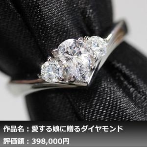 【1円スタート】イケゾエガレ|IF等級 天然ダイヤモンド0.48ct Pt900ピンキーリング 5号|本物保証|NGL鑑別付属