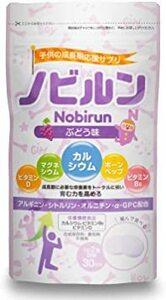 60粒・約30日分 ノビルン 子供 成長 身長 サプリ カルシウム ビタミン アルギニン 栄養 60粒 ぶどう
