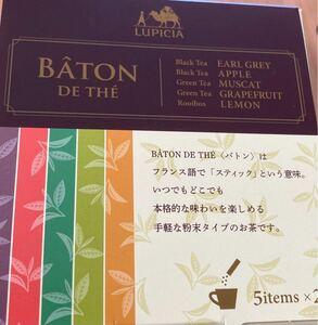 ルピシア バトン 5種類×2