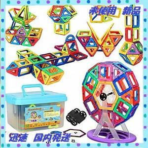 05 新品 磁石ブロック 磁石おもちゃ 男の子 女の子 マグネットおもちゃ 在庫限り ブロック 子供 知育玩具 HannaBlockマグネット 積み木