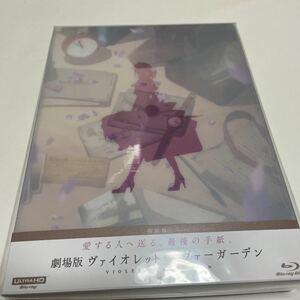 「『劇場版 ヴァイオレット・エヴァーガーデン』Blu-ray【特別版】 Blu-ray」