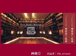 ◇◆東洋文庫ミュージアム(三菱商事)ご招待券(2枚組)普通定形郵便送料込み◆◇