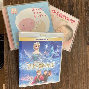 アナと雪の女王 Blu-ray&DVD 赤ちゃんCD2枚セット