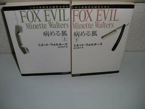 『病める狐 文庫本上下巻セット』 ミネット・ウォルターズ