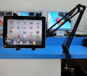 【送料無料】⑩22【ブラック】手ぶらでアームで角度調節可能 iPad/タブレット用卓上アームスタンド iPad/タブレットPC スタンド クランプ