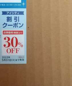 【匿名配送】 アイシティ 割引 クーポン 30% OFF (1枚) コンタクト コンタクトレンズ HOYA