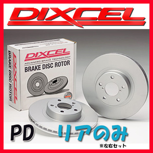 DIXCEL PD ブレーキローター リア側 XK8 R 4.0 V8 Supercharger JEFB/J41PA/J41PB PD-0550763