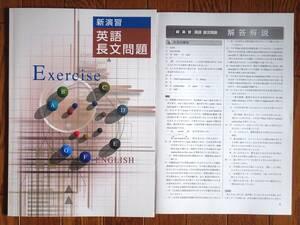 ☆高校入試対策 「新演習 英語長文問題」