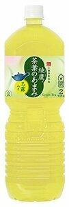特別価格!2) 2L×10本(旧) コカ・コーラ 綾鷹 茶葉のあまみ ペットボトル 2L×10本5T1O