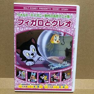 フィガロとクレオ DVD ディズニー