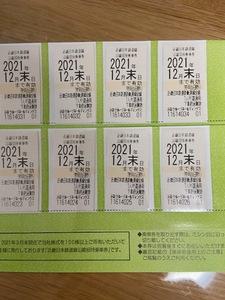 ★近畿日本鉄道㈱ 株主優待乗車券 2021年12月末まで 未使用★