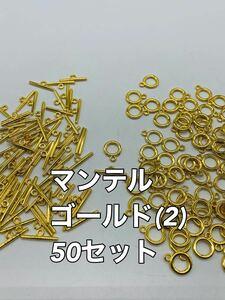 激安 マンテル 大量 50セット ゴールド(2)