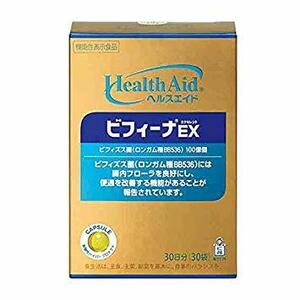 森下仁丹 ヘルスエイド ビフィーナEX(エクセレント)30日分(30袋)ビフィズス菌 乳酸菌 腸内フローラ サプリメント [機能
