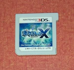 [ソフトのみ] 3DSソフト/ポケットモンスターX