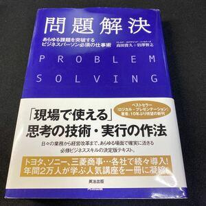問題解決 あらゆる課題を突破するビジネスパーソン必須の仕事術/高田貴久/岩澤智之