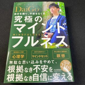 自分を操り、不安をなくす究極のマインドフルネス/DaiGo